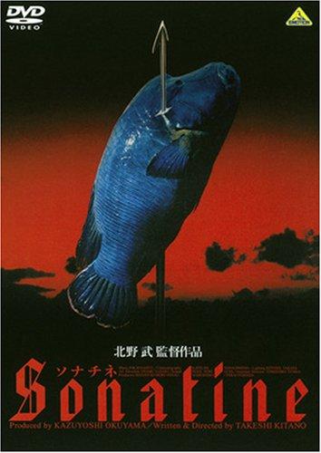 『ソナチネ [DVD]』のトップ画像