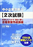 EBAメソッドで「読み・解く」合格答案作成講座