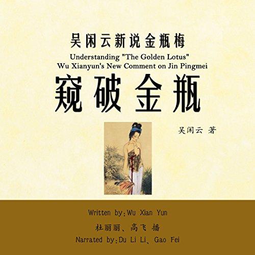 """窥破金瓶:吴闲云新说金瓶梅 - 窺破金瓶:吳閒雲新說金瓶梅 [Understanding """"The Golden Lotus"""": Wu Xianyun's New Comment on Jin Pingmei] audiobook cover art"""