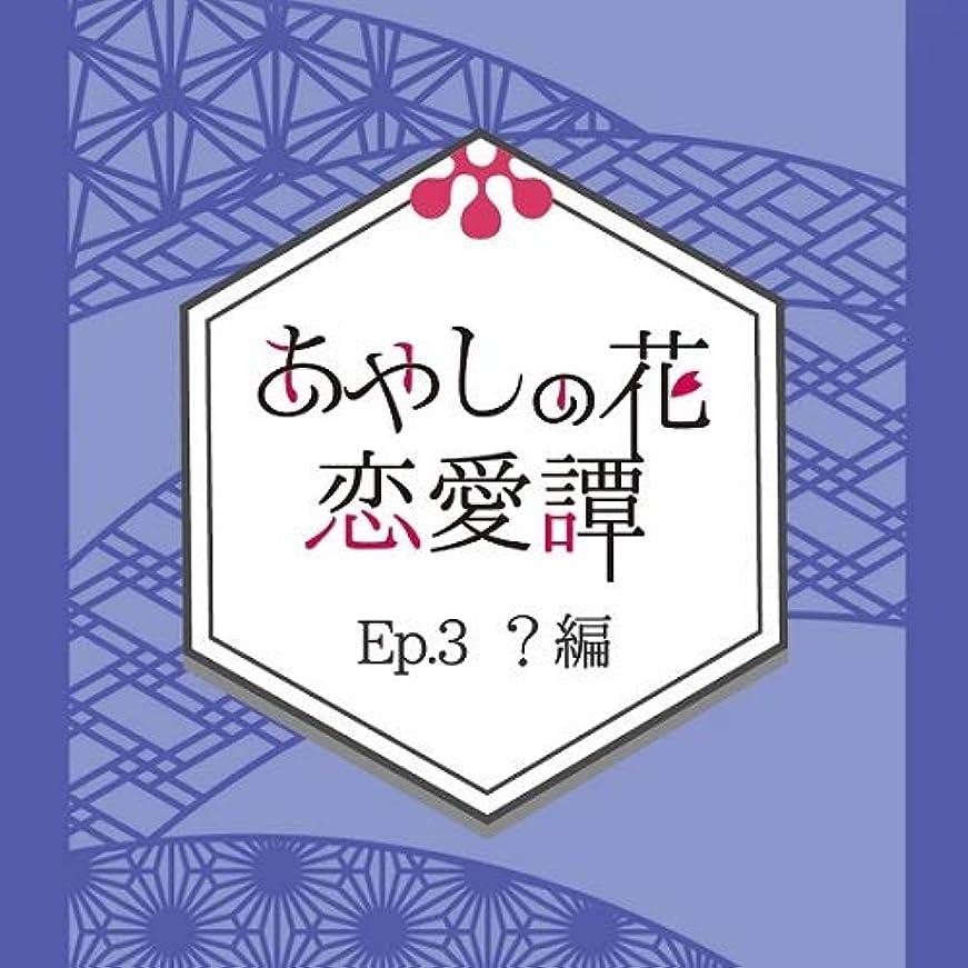 周りアクロバット固体あやしの花恋愛譚_Ep.3