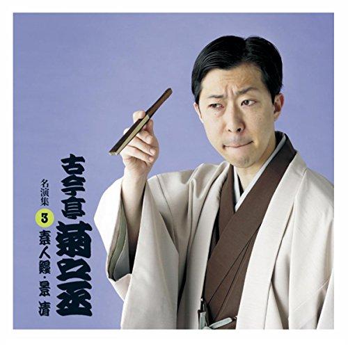 古今亭菊之丞 名演集3「素人鰻 景清(かげきよ)」ポニーキャニオン落語倶楽部
