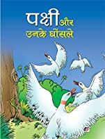 Together With Pakshi Aur Unkey Ghonsley