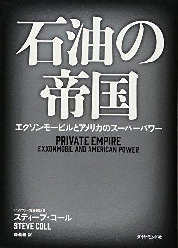 石油の帝国―――エクソンモービルとアメリカのスーパーパワー