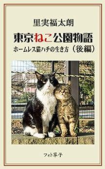 [里実 福太朗]の東京ねこ公園物語(後編): ホームレス猫ハチの生き方