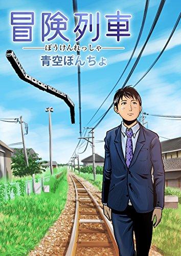 bokenressha (Japanese Edition)