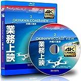 業務上映用ドローン × 4Kカメラ映像【Healing Blue Air Bヒーリングブルー・エアB】沖縄の海岸 2〈動画約100分 approx100min.> 5.1ch [Blu-ray]