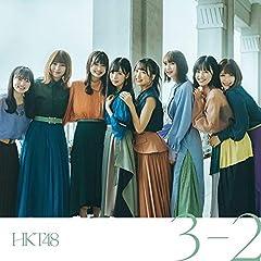 HKT48「3-2」のジャケット画像