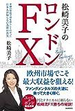 松崎美子のロンドンFX (金融の聖地で30年暮らしてわかった 日本人が知らない為替の真実)