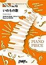 やさしく弾けるピアノピースPPE10 いのちの歌 / 竹内まりや