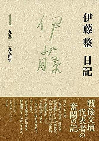 伊藤整日記 1: 1952-1954年