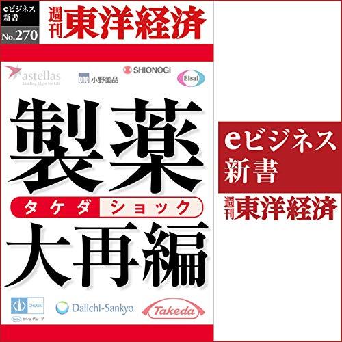 『製薬大再編(週刊東洋経済eビジネス新書No.270)』のカバーアート
