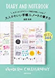 大人かわいい手帳 ノートの書き方 モダンカリグラフィーで毎日が楽しくなる