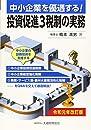 中小企業を優遇する!投資促進3税制の実務 令和元年改訂版