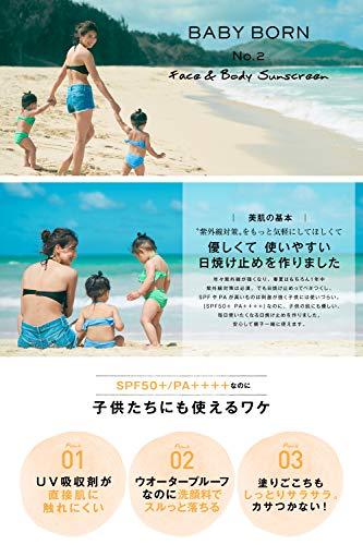 MotherBABYBORN(ベビーボーン)『Face&BodySunscreen日焼け止めミルク』