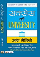 Success ki University (hindi)