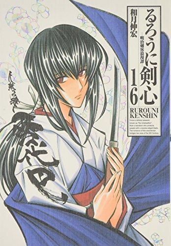 るろうに剣心 完全版 16 (ジャンプコミックス)
