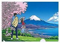 わたせせいぞう クリアフォルダー 「富士に恋して」