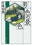 男色の景色 (角川ソフィア文庫)
