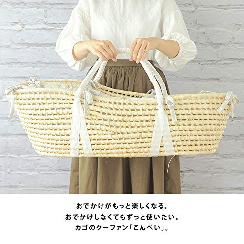 NAOMIITO×こどもと暮らし『かごのクーファンこんぺい(KA-06951)』