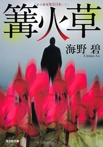 篝火草(かがりびばな) (光文社文庫)