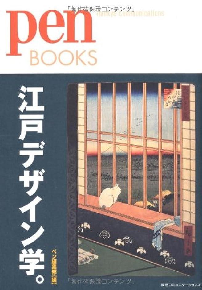 アドバンテージ操縦する全国ペンブックス9 江戸デザイン学。 (Pen BOOKS)