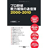 プロ野球 戦力補強の通信簿 2000-2010