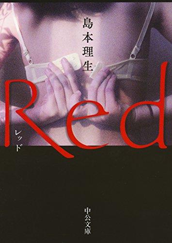 Red (中公文庫)の詳細を見る