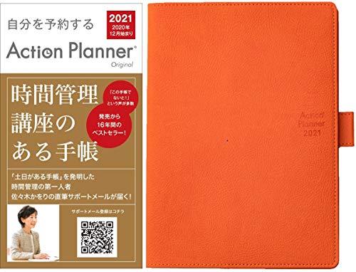 アクションプランナー Original 2021 手帳(2020年12月始まり) ウィークリー バーチカル A5 合皮 ローマタイプ オレンジ