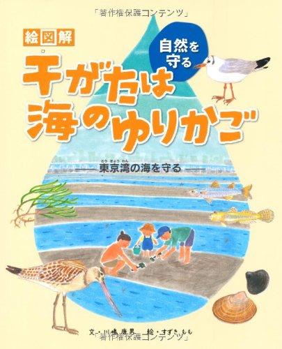 干がたは海のゆりかご: 東京湾の海を守る(自然を守る) (絵図解 自然を守る)の詳細を見る