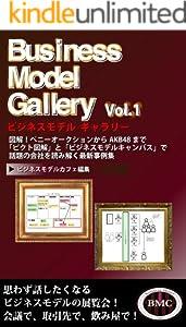 ビジネスモデル ギャラリー 1巻 表紙画像