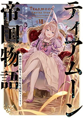 ティアムーン帝国物語VII~断頭台から始まる、姫の転生逆転ストーリー