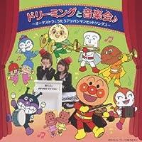 Dreaming - Dreaming To Ongaku Kai Orchestra To Utau Anpanman Hit Songs [Japan CD] VPCG-84949 by Dreaming (2013-10-02)