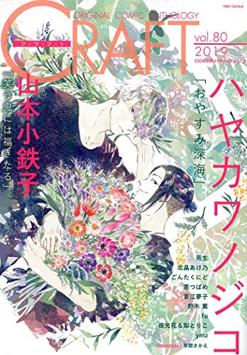 [画像:CRAFT vol.80―ORIGINAL COMIC ANTHOLOGY (H&C Comics)]