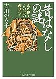昔ばなしの謎 あの世とこの世の神話学 (角川ソフィア文庫)