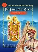 Shri Tyagaraja Yoga Vybhavam - Samputa 7