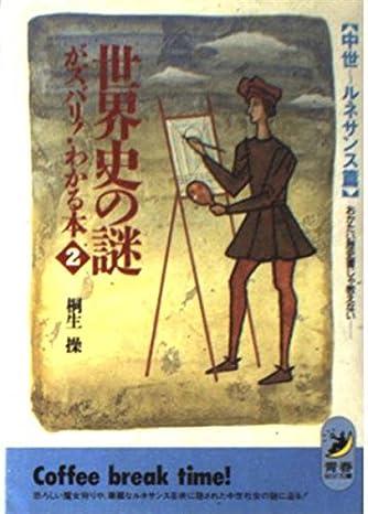 世界史の謎がズバリ!わかる本―おかたい歴史書じゃ教えない〈2 中世~ルネサンス編〉 (青春BEST文庫)