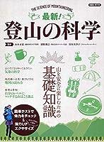 最新!登山の科学 (洋泉社MOOK)