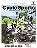CYCLE SPORTS (サイクルスポーツ) 2021年9月号