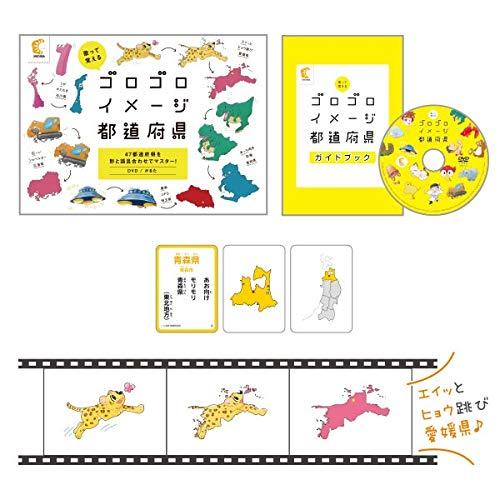 「歌って覚える ゴロゴロイメージ都道府県 」(DVD・かるた)3歳から
