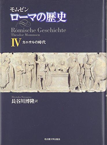 モムゼン ローマの歴史IV―カエサルの時代―