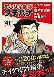 めしばな刑事タチバナ 41 (トクマコミックス)