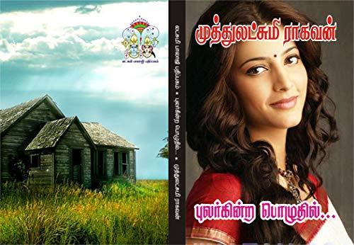புலர்கின்ற பொழுதில்..: pularkinrapoluthil (Tamil Edition) (Kindle Edition)