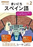 NHKラジオ まいにちスペイン語 2020年 2月号 [雑誌] (NHKテキスト)