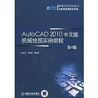 AutoCAD2010中文版机械绘图实例教程 第4版