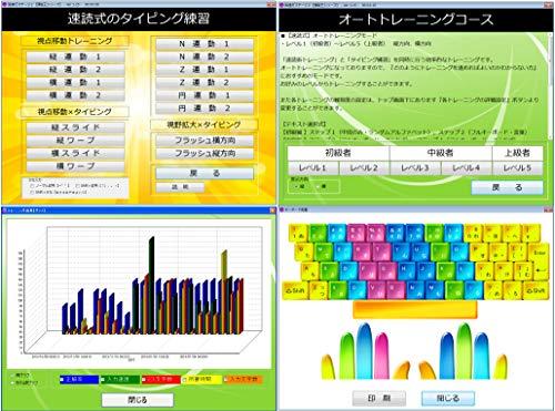 日本能力開発学院『脳速打ステージ2』