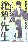 さよなら絶望先生(14) (講談社コミックス)