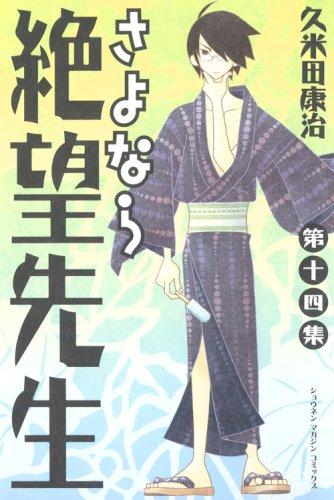さよなら絶望先生(14) (講談社コミックス)の詳細を見る