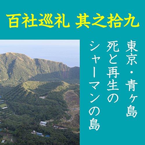 高橋御山人の百社巡礼/其之十九 東京・青ヶ島 死と再生のシャーマンの島