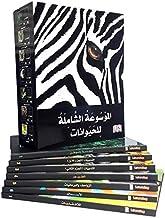 الموسوعة الشاملة للحيوانات , 7 مجلدات
