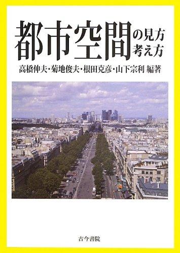 『都市空間の見方・考え方』のトップ画像